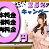 軽トラ詰め放題パック15000円