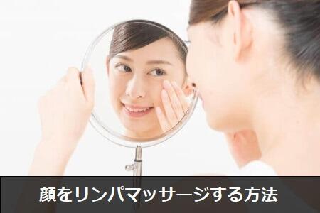 顔のむくみを改善!顔のリンパマッサージのやり方