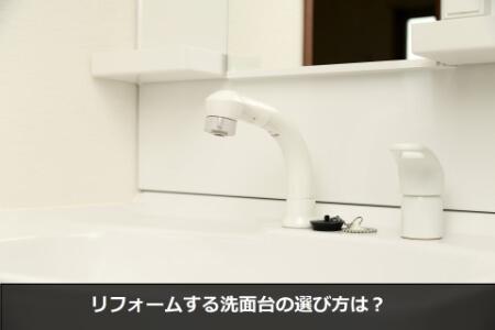 洗面台リフォームとDIYで汚れにくさと自分好みを追加しよう