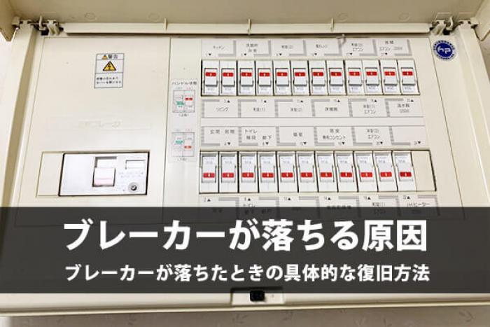 【漏電ブレーカーの特徴】漏電ブレーカーが落ちる原因と漏電箇所の特定方法