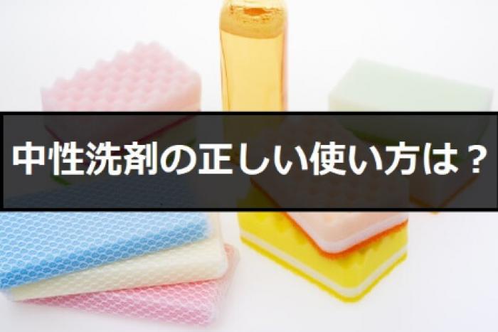 【中性洗剤の特徴】中性洗剤が得意な汚れや掃除に使う方法を知ろう!