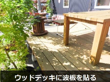 【屋根DIY】ウッドデッキの屋根をDIYで設置する方法(波板を貼る)