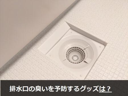 【お風呂の排水口】排水口が臭いなら重曹とクエン酸で掃除