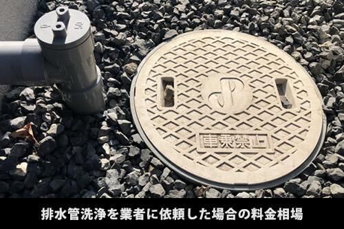 【排水管高圧洗浄】排水管高圧洗浄を依頼したらどんな作業?