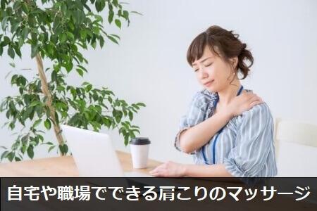 【マッサージで肩こりを解消】家庭やオフィスでできるマッサージのやり方
