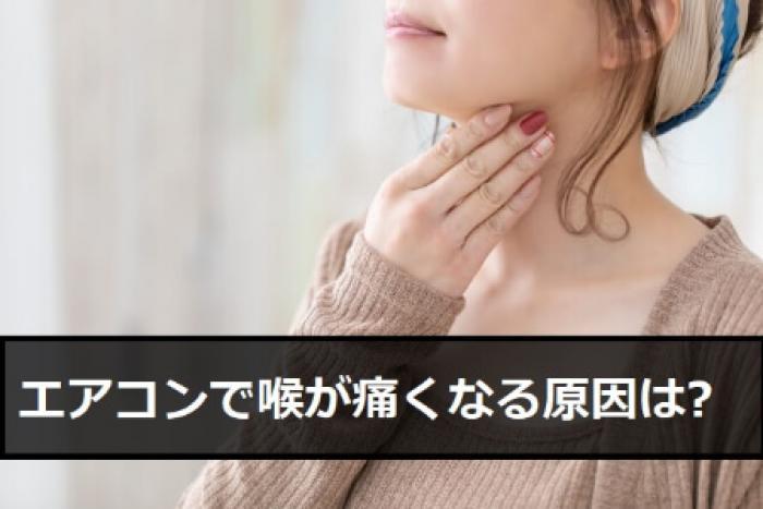 【エアコンで喉が痛い】エアコンで喉が痛い時の対策とセルフケアの方法