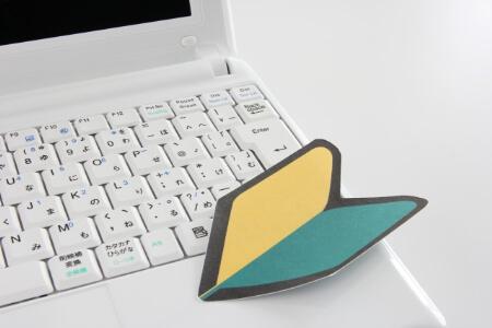 初心者向けおすすめのノートパソコン