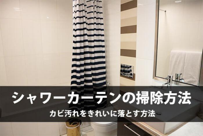 【お風呂のシャワーカーテン】お風呂のシャワーカーテンの掃除方法を紹介