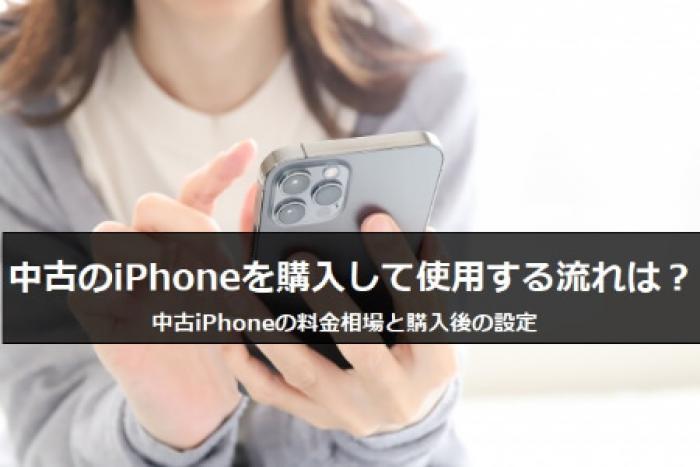 【中古iPhoneの注意点】iPhone中古を購入する方法や料金相場