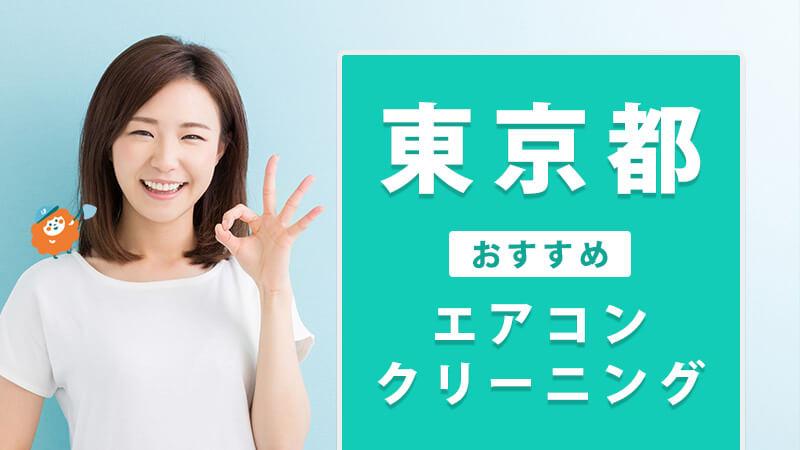 東京都のおすすめエアコンクリーニング業者を10選!料金比較あり!
