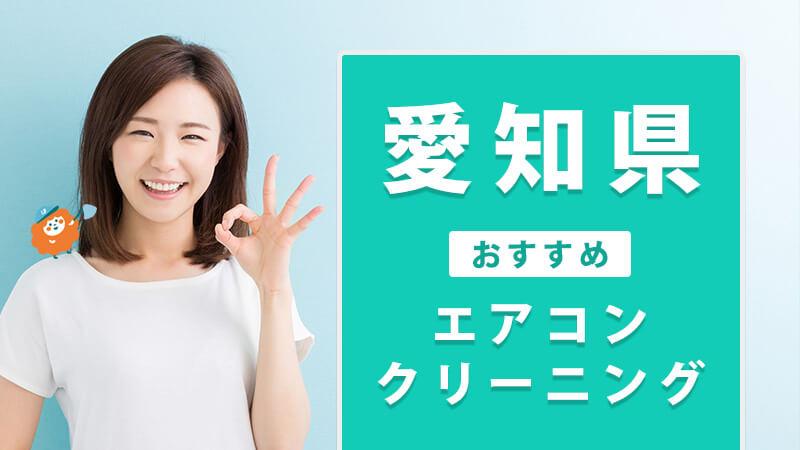 愛知県のおすすめエアコンクリーニング業者を10選!料金比較あり!