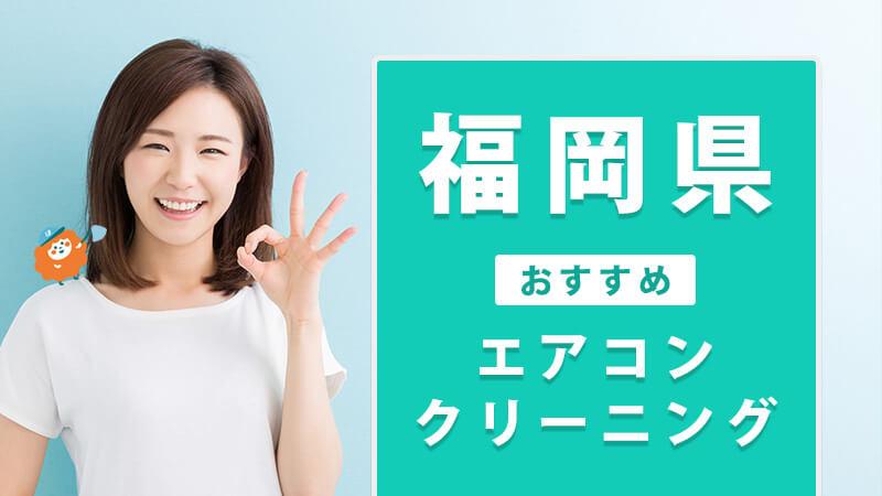 福岡県のおすすめエアコンクリーニング業者を16選!料金比較あり!