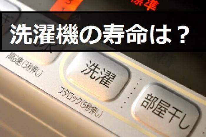 洗濯機の寿命は6~8年です!洗濯機の寿命を長くする使い方も紹介