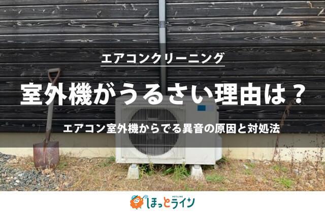 室外機がうるさい…エアコンの室外機がうるさい原因と対処方法を紹介