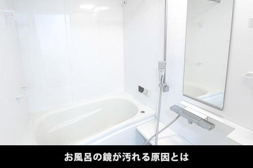 お風呂の鏡が汚れる原因は水道水です