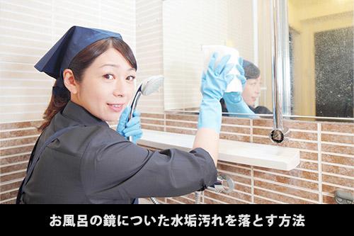 お風呂の鏡を掃除する5つの方法