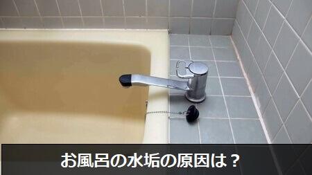 【お風呂の水垢】お風呂の水垢の原因はミネラルです!