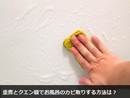 お風呂に生えたカビをカビ取り剤を使ってを取る方法