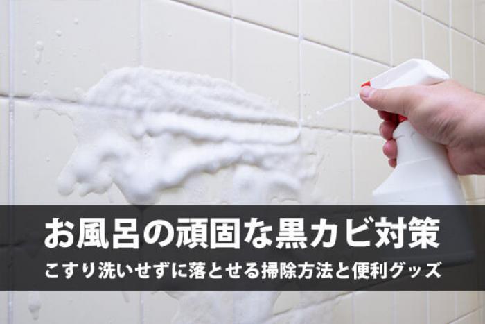 【お風呂のカビ】お風呂の頑固なカビを簡単に取る方法をまとめました!