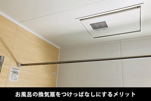 【お風呂の換気扇】中性洗剤で外せる換気扇を掃除する方法