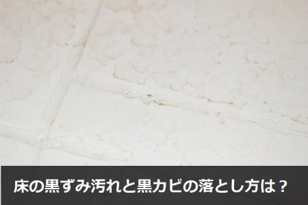 【お風呂の床の黒ずみ】湯垢など黒ずみ汚れはアルカリ性洗剤で掃除