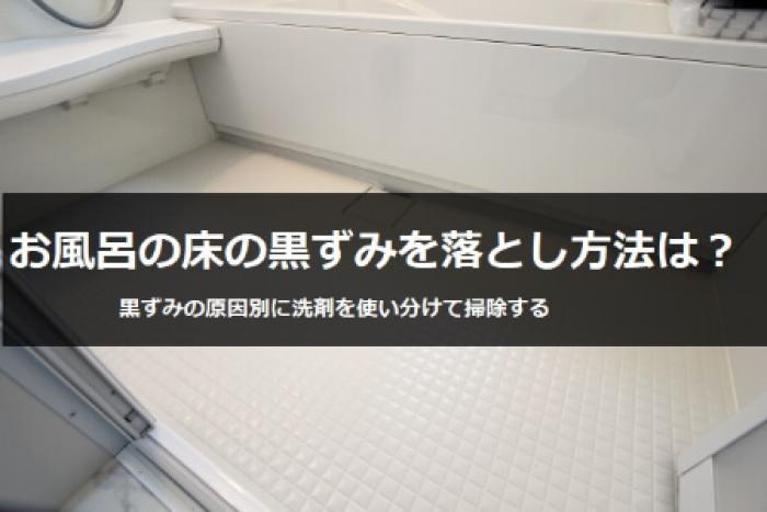 お風呂の床の黒ずみは3種類《汚れ別》お風呂の床の黒ずみ掃除方法を解説