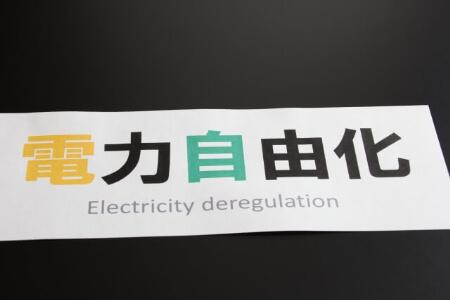 【電気の引っ越し】新居で電気を使う時の2つのポイント