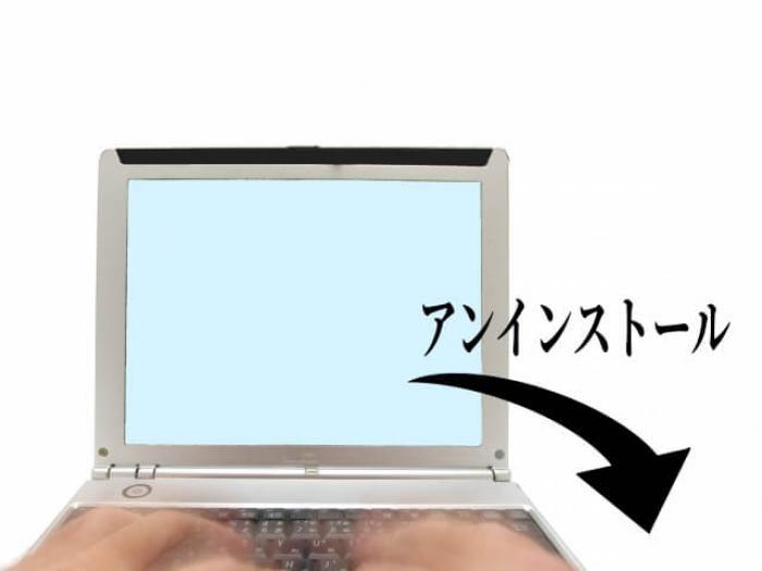 PC(パソコン)でアンインストールできない原因と対処方法のまとめ