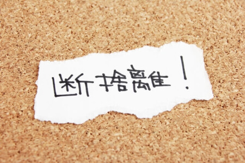 【断捨離の基本】断捨離で「捨てる」の5つのポイントを知ろう!