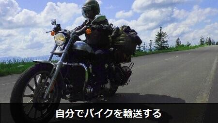【バイクの輸送方法】自分でバイクを輸送する方法を知ろう!