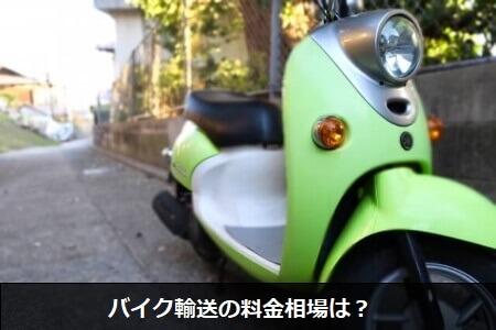 【バイクの輸送方法】バイク輸送の相場料金はどれくらい?