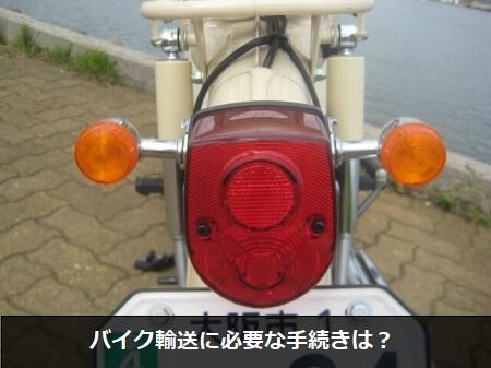 バイクを輸送する時は住所変更など手続きも忘れずにしよう!