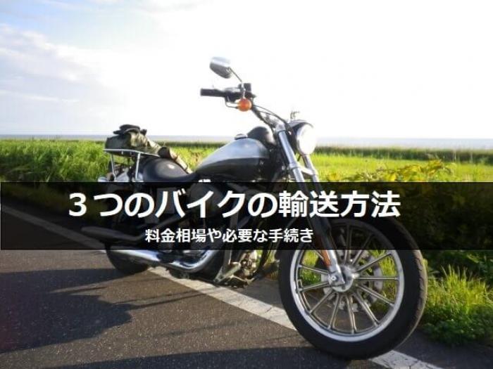 【バイクの輸送方法】3つのバイクの「輸送方法」と気になる「相場料金」