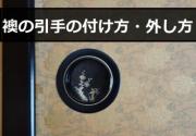 【襖の引手を交換】ふすま(襖)の引手を変えて気軽に部屋のイメチェン