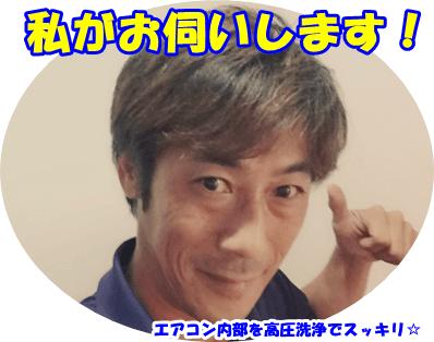 店長名:小野 憲明