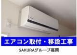 【11月予約可能!】 エアコン取付・移設工事! shop772