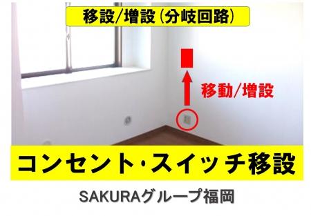【11月予約可能!】 コンセント・スイッチの移動・移設!
