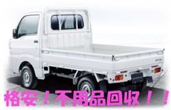 格安!!【軽トラック】不用品のことなら当社にお任せ下さい!!