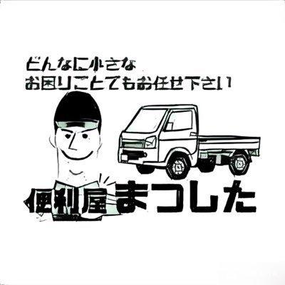 10月中〜予約受付中〜単身のお引越お手伝いプラン