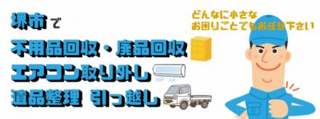 10月中〜予約受付中〜遺品整理サービス
