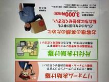 【予約受付中!】急な不用品・廃品の回収はおまかせ!【単品回収】
