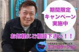 ☆期間限定キャンペーン☆お得な複数台割引あり☆防カビコートプレゼント