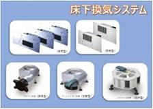 床下換気扇の取り付け / パネル型※県外交通費要