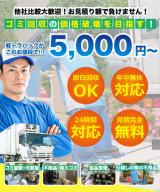 5月30日即日対応可能!7,700円不用品積め放題