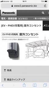 エコカー充電用コンセントの新設(EV・PHV・PHEV専用)