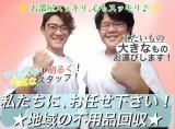 ☆豊橋、三河、静岡県西部の不用品回収☆2tまで☆
