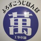 ハウスクリーニングは萬工事本舗にお任せ下さい!頑固な汚れをピカピカに!【福岡】 shop2548