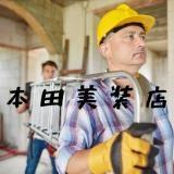 【大阪和歌山】ハウスクリーニングは当社にお任せ下さい!最適なリフレッシュをご提供 shop2643