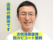 店長:藤田 晴之